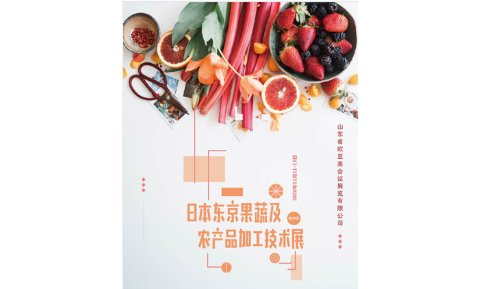 The 23rd Tokyo Fruit, Vegetable and Agricultural Products Processing Technology Exhibition